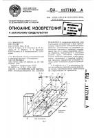 Патент 1177160 Устройство для вырезания полуцилиндров из блоков пенопласта