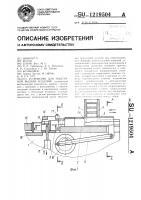 Патент 1219504 Устройство для поштучной выдачи изделий