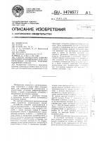 Патент 1470577 Способ управления электропитанием холодильных или отопительных установок рефрижераторного поезда