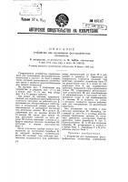 Патент 46137 Устройство для промывания фотографических отпечатков