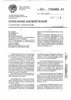 Патент 1743456 Секция хлопкоуборочного аппарата
