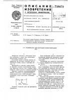 Патент 738672 Модификатор для флотации оловосодержащих руд