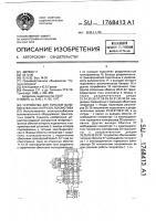 Патент 1768413 Устройство для питания вспомогательных нагрузок локомотива