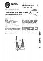 Патент 1194622 Устройство для сварки плавящимся электродом