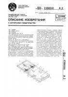 Патент 1594341 Устройство для распределения охлаждающей среды в камере транспортного средства