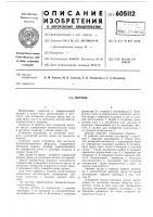 Патент 605112 Мерник