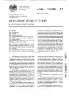 Патент 1732001 Способ автоматического регулирования расхода сжатого воздуха многоступенчатой эрлифтной установки
