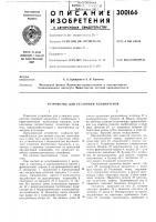 Патент 300166 Устройство для установки хольнитенов