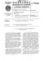 Патент 774882 Установка для односторонней автоматической сварки полотнищ