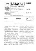 Патент 276762 Патент ссср  276762