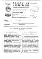 Патент 522033 Устройство для сборки под сварку мостовых кранов