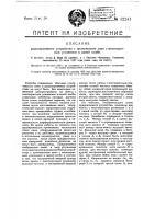 Патент 12241 Радиоприемное устройство с применением ламп с многократным усилением в одной колбе