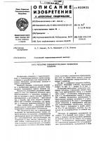 Патент 622921 Укладчик комбинированных облицовок каналов