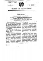 Патент 15836 Машина для мытья волокна кенафа
