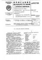 Патент 835748 Состав для обработки древесины