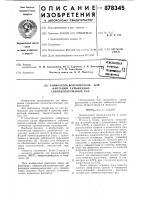 Патент 878345 Собиратель-вспениватель для флотации сульфидных свинецсодержащих руд