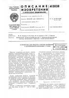 Патент 413038 Патент ссср  413038