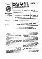 Патент 975479 Устройство для испытания тормозных приборов железнодорожного подвижного состава