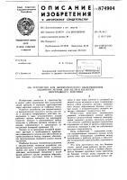 Патент 874904 Устройство для автоматического выдерживания заданного уклона дна щели к щелерезу непрерывного действия
