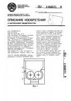 Патент 1183571 Барабан делинтера