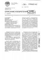 Патент 1799431 Ветродвигатель