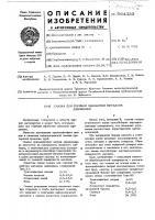 Патент 564333 Смазка для горячей обработки металлов давлением
