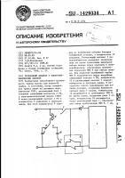 Патент 1429334 Телефонный аппарат с электромеханическим звонком