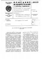 Патент 995339 Устройство для слежения за несущей частотой