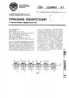 Патент 1229001 Поточная линия для сборки и сварки металлоконструкций