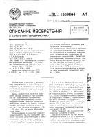 Патент 1509464 Способ получения целлюлозы для химической переработки