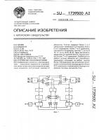 Патент 1739500 Устройство сеансовой связи