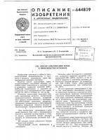 Патент 644839 Способ замачивания зерна в производстве крахмала