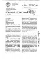 Патент 1773267 Устройство для получения пряжи