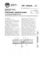 Патент 1638239 Способ создания сборной бетонопленочной облицовки