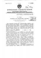Устройство для синхронизации гетеродина