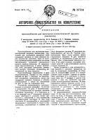 Патент 30704 Приспособление для включения вспомогательной машины локомотива