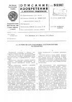 Патент 512382 Устройство для градуировки электромагнитных расходомеров
