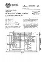 Патент 1532403 Устройство для управления стрелочными электроприводами спаренных стрелок