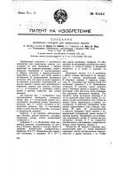 Патент 45242 Вытяжной аппарат для прядильных машин