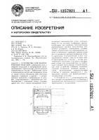 Патент 1257021 Устройство для центрирования изделий