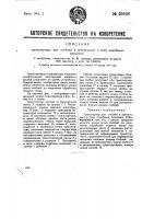 Патент 29928 Транспортер для стеблей к трепальным и т.п. машинам