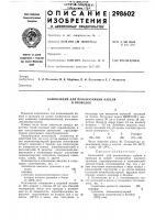 Патент 298602 Композиция для пеноизоляции кабеля и проводов