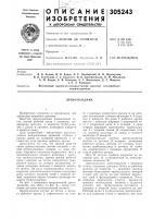 Патент 305243 Дреноукладчик