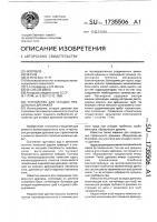 Патент 1735506 Устройство для укладки продольных дренажей