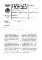 Патент 509784 Уровнемер для жидких сред