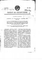 Патент 419 Устройство для биологического очищения сточных вод