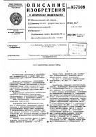 Патент 857309 Очиститель хлопка-сырца