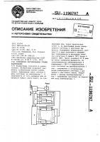 Патент 1196787 Устройство регулирования уровня квантования