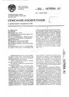 Патент 1679056 Привод скважинного штангового насоса