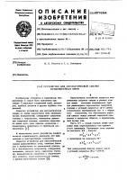 Патент 607684 Устройство для автоматической сварки криволинейных швов